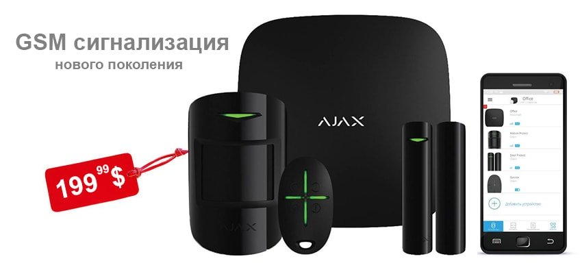 GSM starter kit