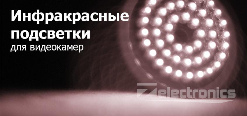 Инфракрасные подсветки для видеокамер